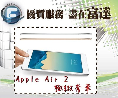 台南『富達通信』Apple IPAD AIR 2 32G wifi 版 金色、灰色、銀色【全新未拆封:13500元】