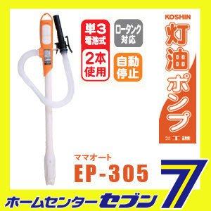 TOYOTOMI DAINICHI  CORONA 煤油暖爐用 電動吸油管 EP-305 現貨