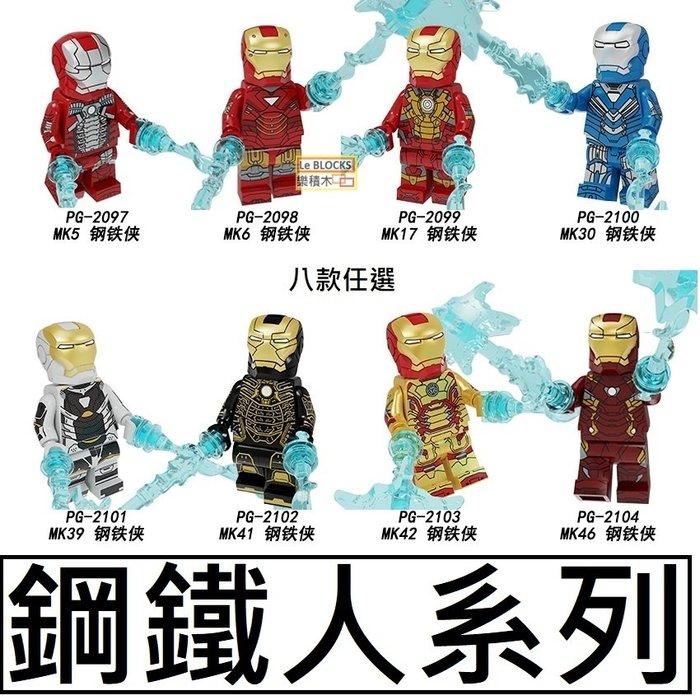 2520 樂積木【當日出貨】品高 鋼鐵人系列 八款任選 MK6 MK42 MK46 30 非樂高 超級英雄 PG8246