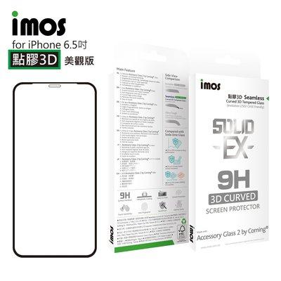 超 熱賣 IMOS IPHONE11 5.8 吋 2.5D滿版玻璃貼 黑邊 神極3D款 點膠3D 美觀版 玻璃貼 保護貼