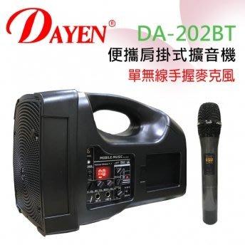 【ZERO 3C】DAYEN (DA-202BT)肩背式單頻教學手提擴大機.USB內建充電池@含稅發票