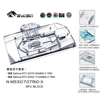 Bykski N-MS3070TRIO-X 顯卡水冷頭 微星 RTX3070 GAMING  X TRIO@yi88378