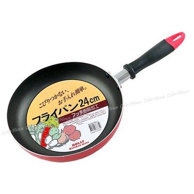 § Color House § HOLLY 24cm炒鍋(BC00025) 料理鍋 調理鍋 不沾平底鍋