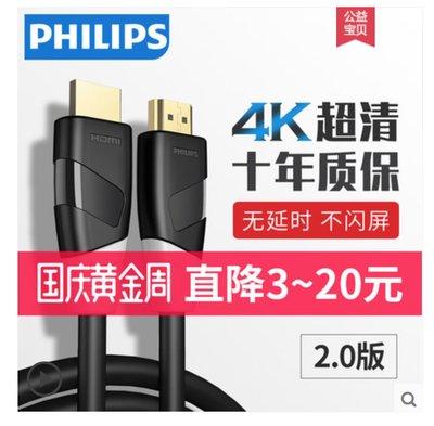 飛利浦 HDMI2.0 高清 Philips HDMI 2.0 4K 1.5米 公對公 PS4 Apple TV 愛奇藝