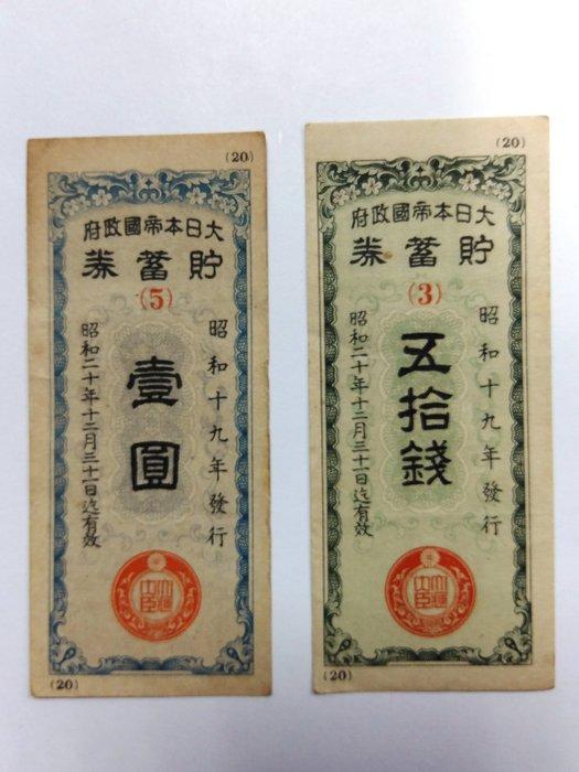 大日本帝國 昭和十九年發行儲蓄券 壹圓+五拾錢 共兩張