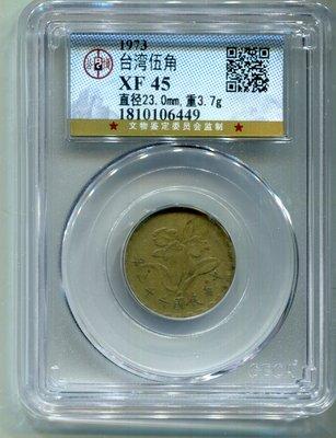 【鑑定幣~中華民國62年五角銅幣=XF45  GBCA公博】