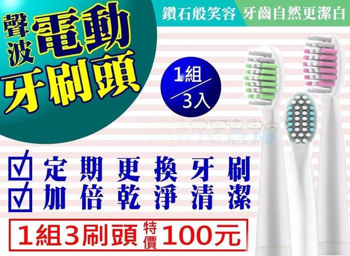小市民倉庫-現貨-(加購區)聲波電動式牙刷頭-1組3個刷頭-特價100元