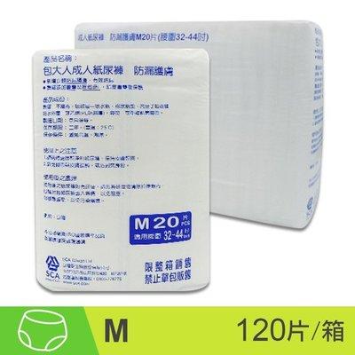 【亮亮生活】ღ 包大人 成人紙尿褲 特級乾爽M 箱購 ღ 20片x6包/箱