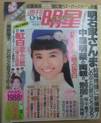日本舊書刊 週刊明星1988年一月(松田聖子、中森明菜、東山紀之、近藤真彥、柏原芳惠)