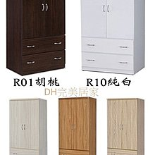 【DH】貨號AFR12名稱《金風》75CM二抽衣櫃(圖一)柚木色.橡木色.雪松色.白色.胡桃色.五色可選.台灣製.