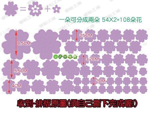 壁貼工場-可超取 小號壁貼 牆貼室內佈置 淺紫色小花-教室佈置 組合貼 AY002L淺紫