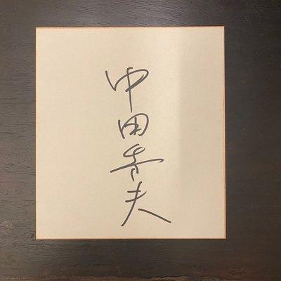 日本電影導演 貞子 鬼水怪談 七夜怪談代表作 中田秀夫 親筆簽名板