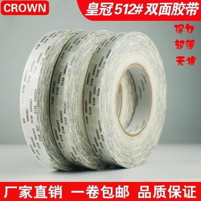 皇冠512雙面膠帶CROWN512強力 薄 無痕耐高溫 雙面膠 寬膠帶(規格尺寸不同價格不同)