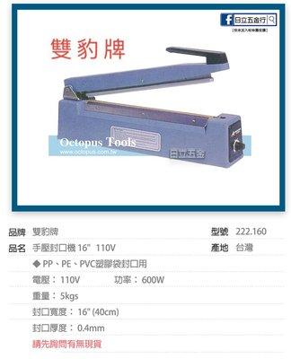 """EJ工具《附發票》222.160 雙豹牌 台灣製 手壓封口機 16"""" 110V"""
