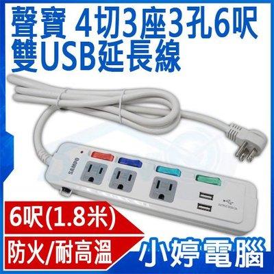 【小婷電腦*插座】全新 台灣製 聲寶 SAMPO EL-U43R6U2 3孔3座4切2埠USB 延長線 1.8M 含稅