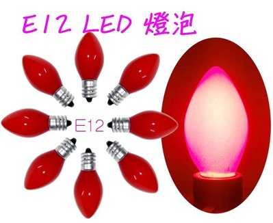 ~~批發~~E12 LED 紅色 燈泡 神明燈 祖先燈 斗燈 光明燈 蠟燭燈 小夜燈 燈籠 神桌燈 蓮花燈 超省電 耐用