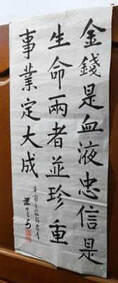 銘馨易拍重生網 108PP013 早期 名家書法 蕭道安 水墨書法宣紙未裱褙 款及保存如圖