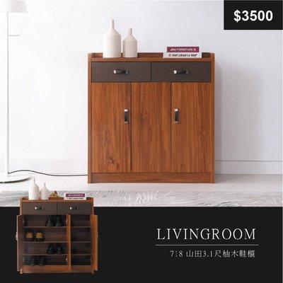 【祐成傢俱】718 山田3.1尺柚木鞋櫃