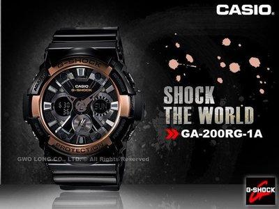 CASIO 手錶專賣店 國隆 GA-200RG-1A 復古玫瑰金限定 金屬雙顯男錶