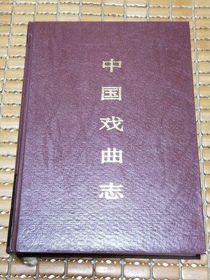 不二書店 中國戲曲志 福建卷 精裝 簡體書