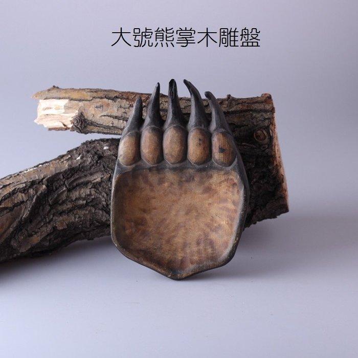 【奇滿來】實木純手工木雕 動物熊掌特殊造型粗曠豪邁 收納 置物 擺飾 餐具 水果盤 乾果盤 擺件手機架木雕盤大號ABFX