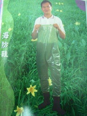 YT(宇泰五金)正台灣製超強韌連身防水褲(青蛙裝)12號/海防褲/魚塭/水池都可用/特價中