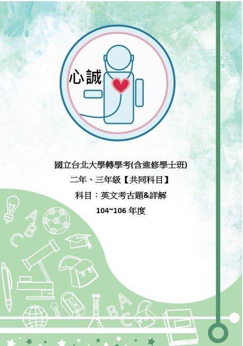 台北大學 日間部&進修學士 暑期 轉學考 英文 104~107年 考古題 共同科目 解答