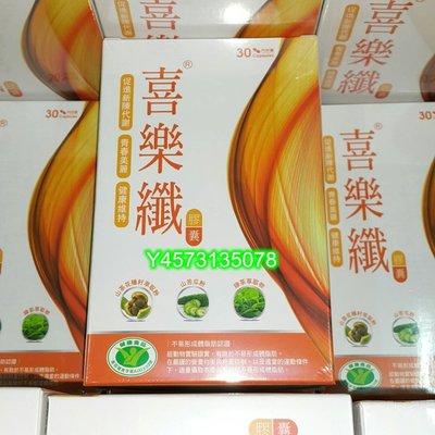 現貨!【最新潘懷宗代言】健字號喜樂纖膠囊(30顆/盒) [艾成 王瞳代言] 可與纖先暢 醇養妍 優青素 紅神孅 搭購