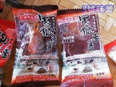 3號味蕾~弘吉利蜜蕃薯600克160元..蜜地瓜..黑糖、原味、御蕃薯....竹山名產【超商取貨最多7包】