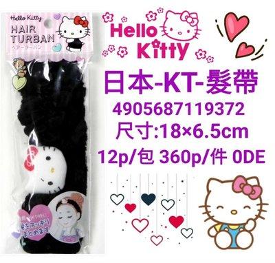 日本 Kitty 洗顏髮束 髮帶