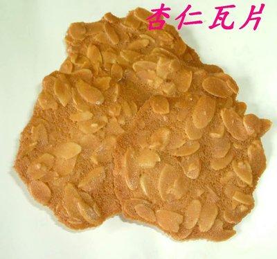 杏仁瓦片 (大包140g)~伴手禮~滿500元送1小包餅乾╭ 蓁橙烘焙 ╮春節禮盒