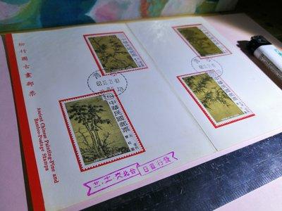 銘馨易拍重生網107SP03 早期 民國68年《松竹圖古畫郵票首日套票貼票卡》繪圖者~趙孟頫等 保存如圖 讓藏