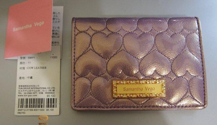 【全新】Samantha vega 紫色愛心亮皮 名片(卡)夾
