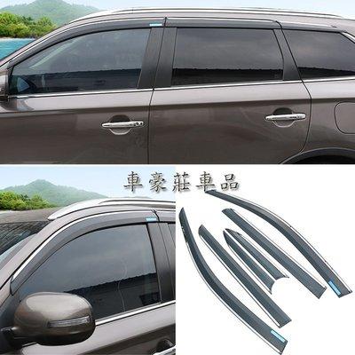 Mitsubishi 三菱 13-19款 OUTLANDER 晴雨窗 晴雨擋 改裝升級雨眉配件