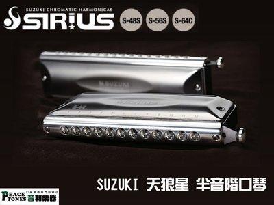 【音和樂器】Suzuki SIRIUS天狼星 12、14、16孔半音階口琴