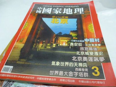 買滿500免運-《CHINESE NATIONAL GEOGRAPHY(3)中國國家地理》北京
