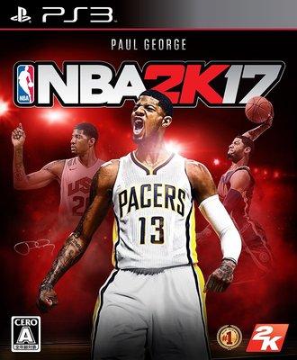 全新未拆 PS3 NBA 2K17 -中文英文日文純日版- 勁爆美國職業籃球 NBA2K17 對應台帳DLC