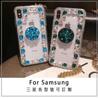 三星 Note9 A70 A50 S10 S10+ A9 A7 A8+ A8 2018 J6+ 手機殼 水晶邊鑽支架殼