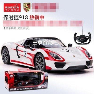 三季 星輝rastar遙控車 保時捷918遙控汽車USB充電兒童玩具汽車賽車❖759