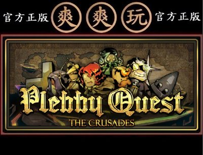 PC版 爽爽玩 官方正版 STEAM 冒險之旅:十字軍東征 標準版 Plebby Quest: The Crusades