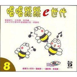 *小貝比的家*唱唱跳跳e世代 (上)(下)雙CD