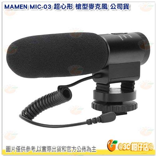 MAMEN MIC-03 超心形 槍型麥克風 公司貨 指向性 MIC 降噪 收音 直播 錄音 採訪  MIC03