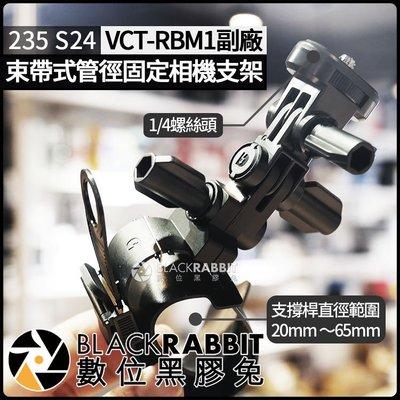 數位黑膠兔【 235 S24 VCT-RBM1 副廠 束帶式 管徑 固定 相機 支架 】 單車 腳踏車 錄影 運動相機