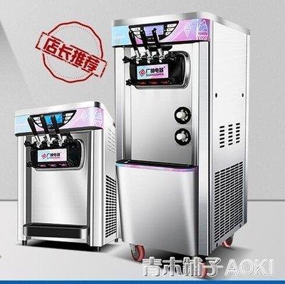 現貨!廣紳冰淇淋機商用立式臺式全自動聖代雪糕機軟冰激淋機商用甜筒機ATF「知木屋」新品 正韓 折扣