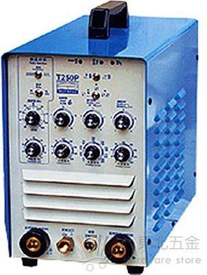 含稅(東北五金]HOTWELL漢特威 鐵漢牌T250P(DC) 氬焊機.變頻式氬焊機.薄板專用.電焊機 [MB007]