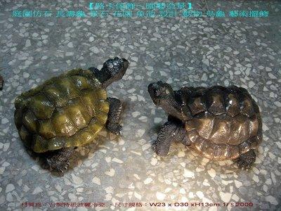 【路卡傢飾~園藝造景】庭園仿石 蘇卡達象龜 長壽龜 景石 花園 魚池 設計 動物 烏龜 藝術