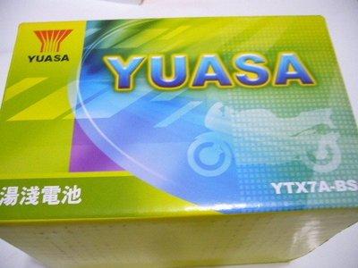 YUASA 7號薄型 YT7B-BS 電池 電瓶~品質保證~新勁戰/GTR/BWS125 車系都可用~