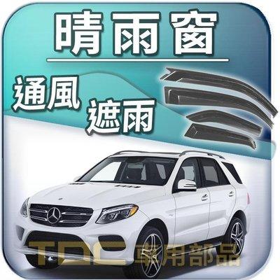 【TDC車用部品】BENZ,GLE,Coupe,W166,W167,V167,賓士,專用,晴雨窗,遮雨板