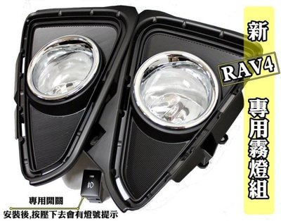 中壢【阿勇的店】台灣製造 2016年 小改後 NEW RAV4 專用前霧燈 專用 開關 線組 燈泡 絕非對岸淘寶貨