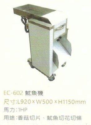 EC-602魷魚機